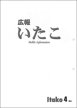 広報いたこ -Vol.1 平成13年4月発行-