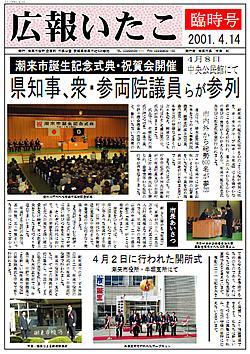 広報いたこ 2001年合併記念臨時号 平成13年4月発行