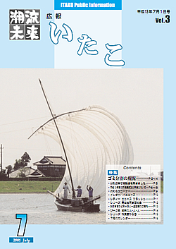 広報いたこ -Vol.3 平成13年7月発行-