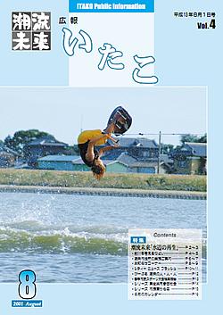 広報いたこ -Vol.4 平成13年8月発行-