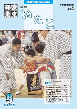 広報いたこ -Vol.5 平成13年9月発行-