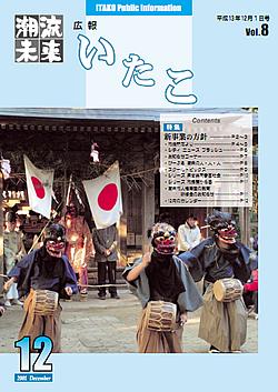 広報いたこ -Vol.8 平成13年12月発行-