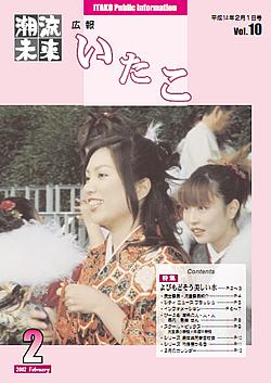 広報いたこ -Vol.10 平成14年2月発行-