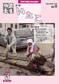 広報いたこ -Vol.11 平成14年3月発行-