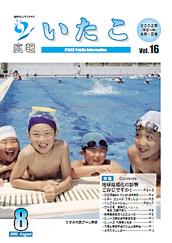 広報いたこ -Vol.16 平成14年8月発行-