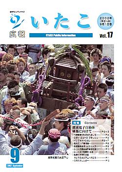 広報いたこ -Vol.17 平成14年9月発行-