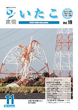 広報いたこ -Vol.19 平成14年11月発行-