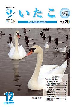 広報いたこ -Vol.20 平成14年12月発行-
