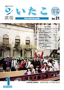 広報いたこ -Vol.21 平成15年1月発行-