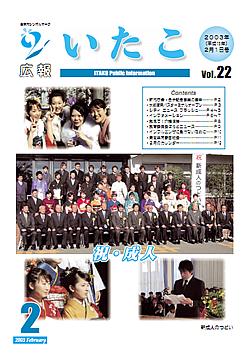 広報いたこ -Vol.22 平成15年2月発行-