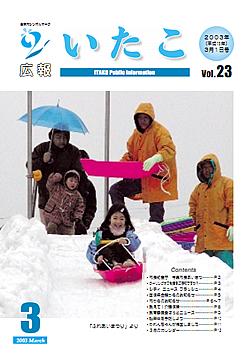 広報いたこ -Vol.23 平成15年3月発行-