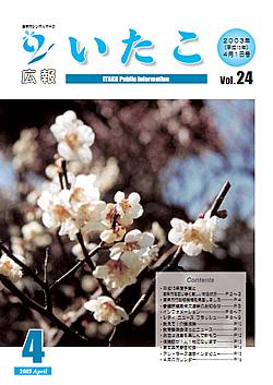 広報いたこ -Vol.24 平成15年4月発行-