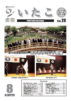 広報いたこ -Vol.28 平成15年8月発行-