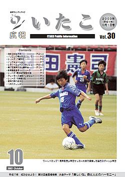 広報いたこ -Vol.30 平成15年10月発行-
