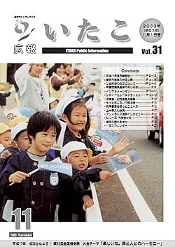 広報いたこ -Vol.31 平成15年11月発行-