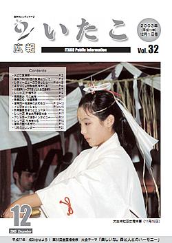 広報いたこ -Vol.32 平成15年12月発行-