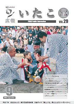広報いたこ -Vol.29 平成15年9月発行-