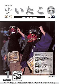 広報いたこ -Vol.33 平成16年1月発行-