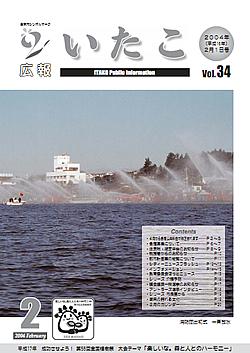 広報いたこ -Vol.34