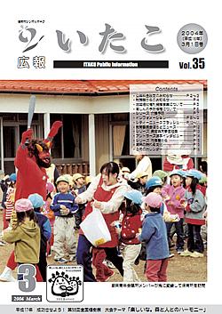 広報いたこ -Vol.35 平成16年3月発行-