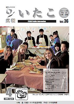 広報いたこ -Vol.36 平成16年4月発行-