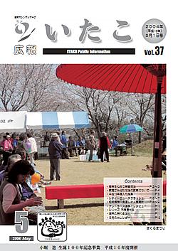 広報いたこ -Vol.37 平成16年5月発行-