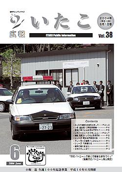 広報いたこ -Vol.38