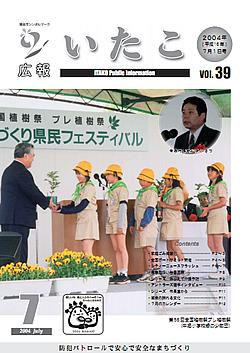 広報いたこ -Vol.39 平成16年7月発行-