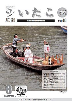 広報いたこ -Vol.40 平成16年8月発行-