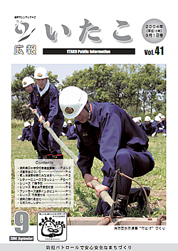 広報いたこ -Vol.41 平成16年9月発行-