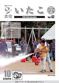 広報いたこ -Vol.42