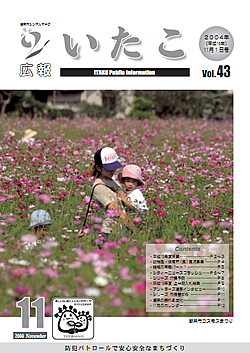 広報いたこ -Vol.43 平成16年11月発行-