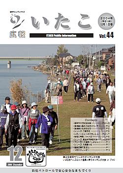 広報いたこ -Vol.44 平成16年12月発行-