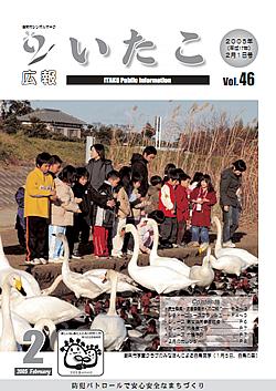 広報いたこ -Vol.46 平成17年2月発行-