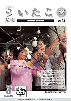 広報いたこ -Vol.47