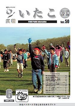 広報いたこ -Vol.50 平成17年6月発行-
