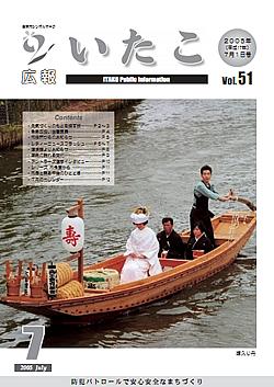 広報いたこ -Vol.51 平成17年7月発行-