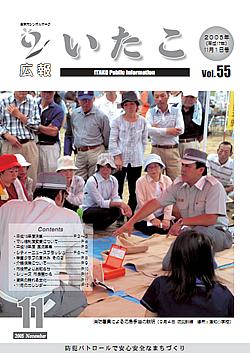 広報いたこ -Vol.55 平成17年11月発行-