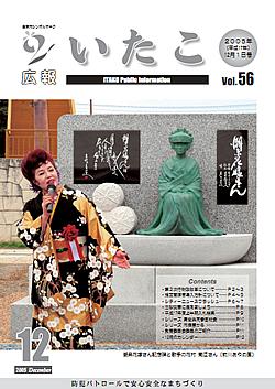 広報いたこ -Vol.56 平成17年12月発行-