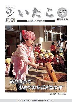 広報いたこ -2006年 新春特集号-