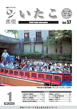 広報いたこ -Vol.57 平成18年1月発行-