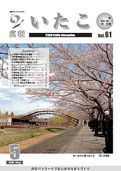 広報いたこ -Vol.61 平成18年5月発行-