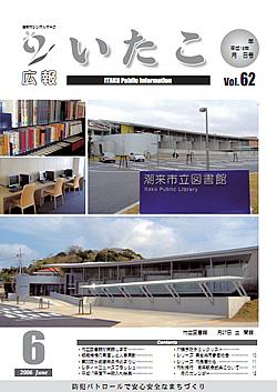広報いたこ -Vol.62 平成18年6月発行-