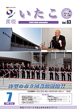 広報いたこ -Vol.63 平成18年7月発行-