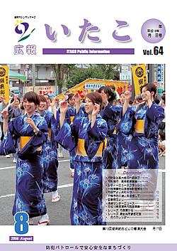 広報いたこ -Vol.64 平成18年8月発行-