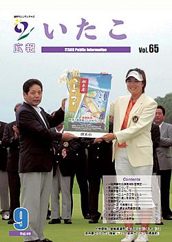広報いたこ -Vol.65 平成18年9月発行-