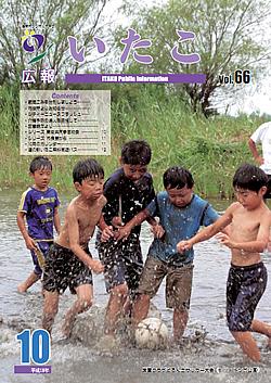 広報いたこ -Vol.66 平成18年10月発行-