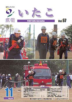 広報いたこ -Vol.67 平成18年11月発行-