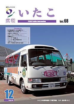広報いたこ -Vol.68 平成18年12月発行-