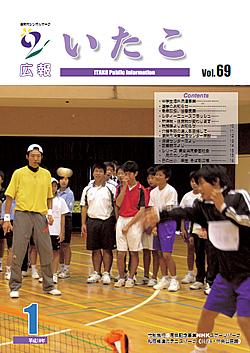 広報いたこ -Vol.69